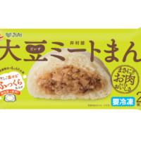 井村屋が代替肉使用の肉まんを発売 「2コ入大豆ミートまん」…
