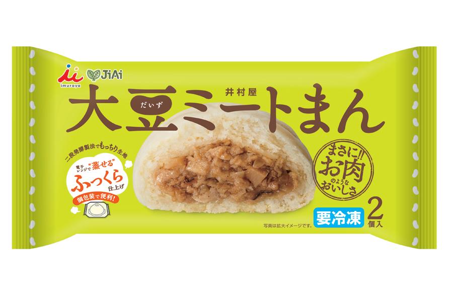 井村屋が代替肉使用の肉まんを発売 「2コ入大豆ミートまん」登場
