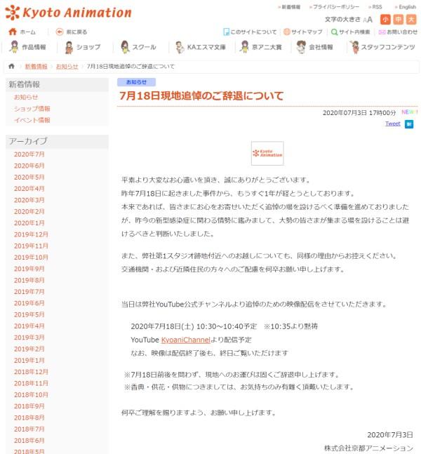 あの日から1年 京アニが現地での追悼自粛を要請 映像をYouTubeで配信