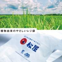 松屋がお弁当用レジ袋の無料提供継続へ バイオマスプラスチック…