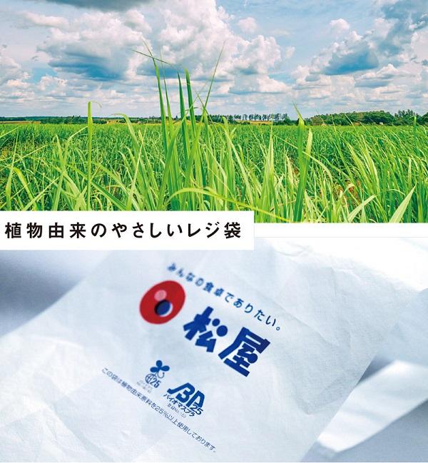 松屋がお弁当用レジ袋の無料提供継続へ バイオマスプラスチック配合の袋に変更して対応