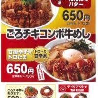 松屋が七夕祭開催 「ごろチキ」と「牛めし」が夢のコラボ「ご…