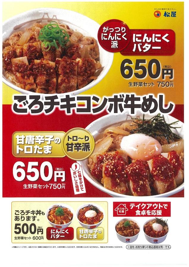 松屋が七夕祭開催 「ごろチキ」と「牛めし」が夢のコラボ「ごろチキコンボ牛めし」新発売