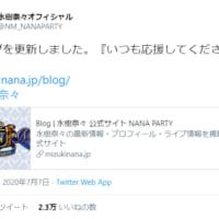 水樹奈々さんが結婚を発表 SNSでは「奈々様結婚」が即トレ…