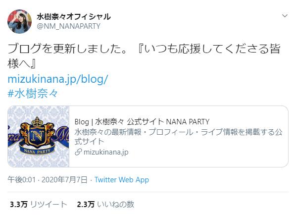 水樹奈々さんが結婚を発表 SNSでは「奈々様結婚」が即トレンド入りするなどファンも祝福