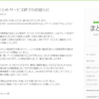 「NAVERまとめ」がサービス終了 終了日は2020年9月3…