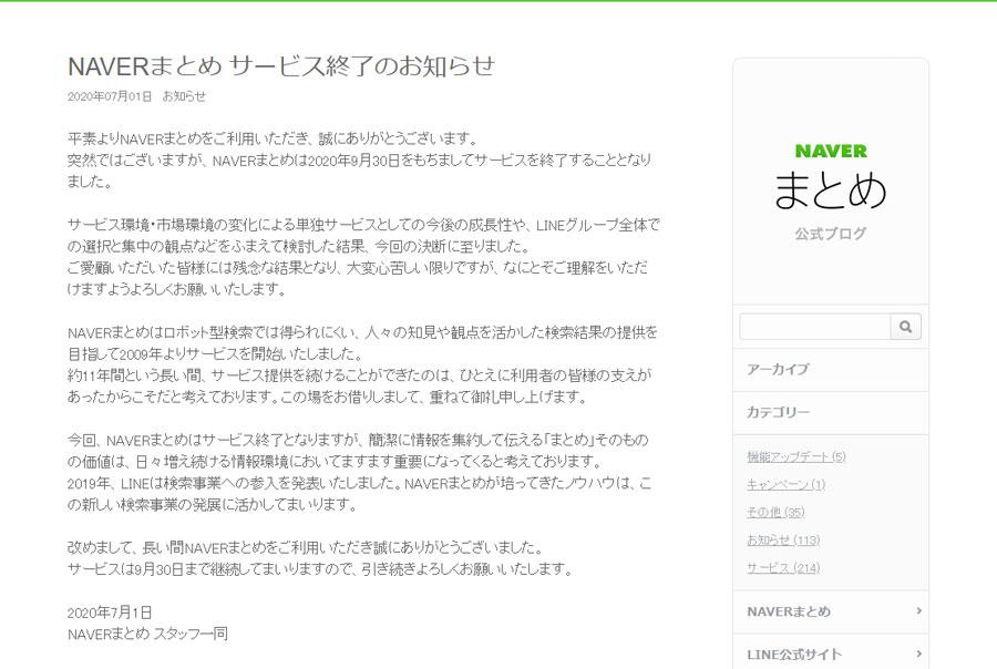 「NAVERまとめ」がサービス終了 終了日は2020年9月30日