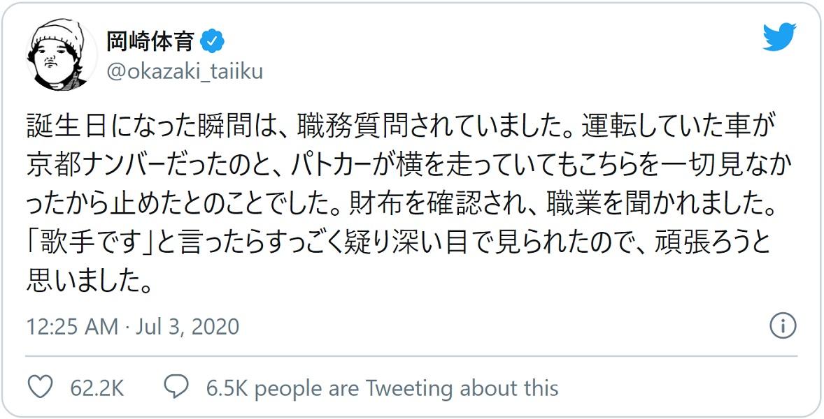 岡崎体育さん職務質問受けている最中に誕生日を迎えてしまう 「頑張ろうと思いました」