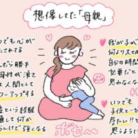 子どもが生まれる前と後 「想像していた母親」と「現実」の落…