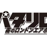 加藤諒主演「パタリロ!」シーズン2始動 新作舞台が2021年…