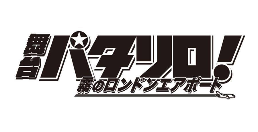 加藤諒主演「パタリロ!」シーズン2始動 新作舞台が2021年1月上演決定