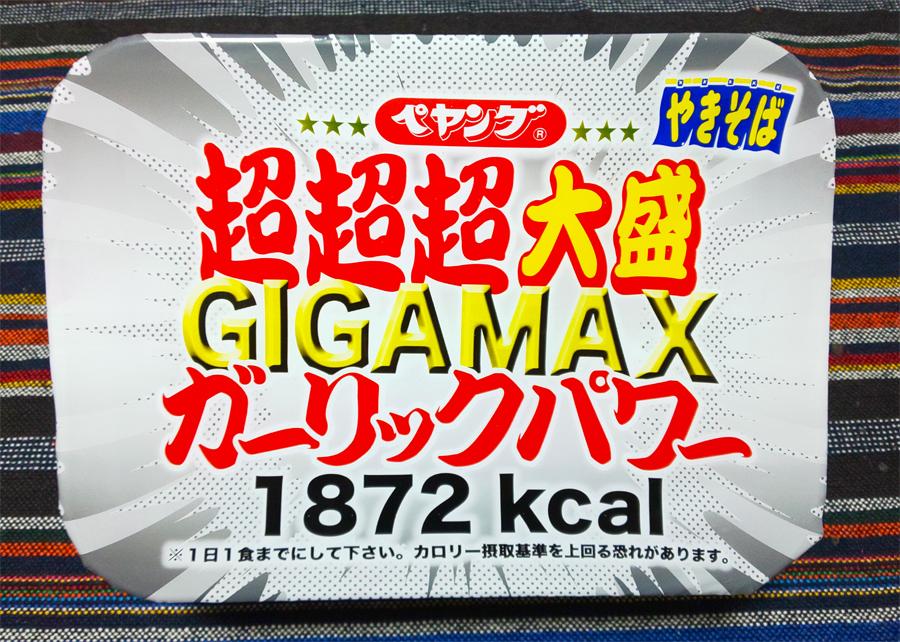 もの凄いニンニク臭…!1872kcal「ペヤング超超超大盛GIGAMAXガーリックパワー」食べてみた