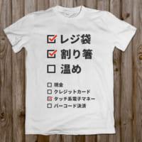 「レジ袋いります」の意思表示Tシャツ ナイスアイ…