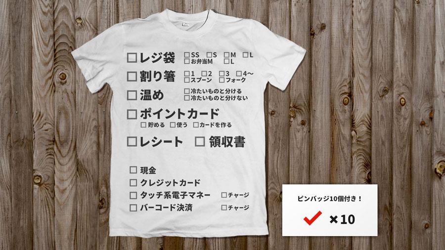 レジ袋要不要Tシャツ改良版