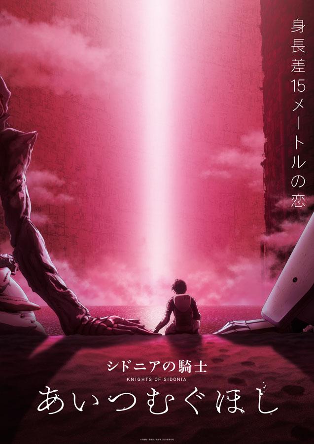 新作アニメ映画「シドニアの騎士 あいつむぐほし」制作決定 原作者・弐瓶勉が総監督をつとめ2021年公開へ