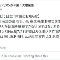 「放課後ていぼう日誌」の作者・小坂泰之さんが豪雨で被災 ヤン…
