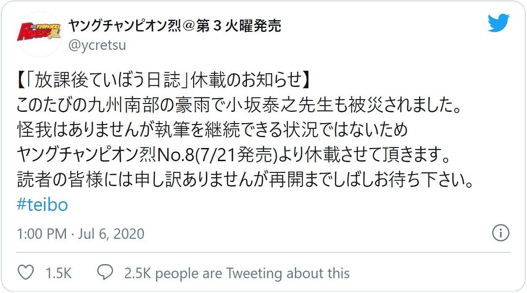 「放課後ていぼう日誌」の作者・小坂泰之さんが豪雨で被災 ヤングチャンピオン烈が休載発表