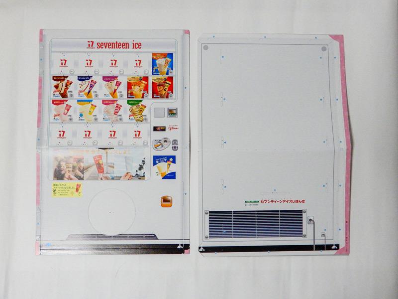 アイス 付録 セブンティーン 「幼稚園」付録にセブンティーンアイス自販機が再登場、自販機型モバイルバッテリープレゼントも/江崎グリコ(食品産業新聞社ニュースWEB)