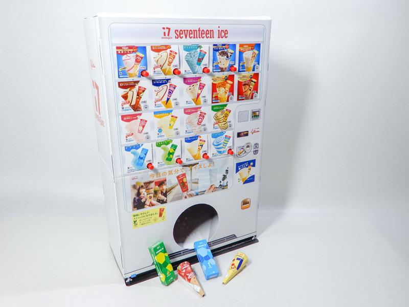 小学館「幼稚園」2020年9月号付録のセブンティーンアイス自販機がガチすぎた