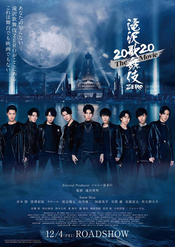 「滝沢歌舞伎 ZERO 2020 The Movie」12月4日公開 新橋演舞場などでの上映も