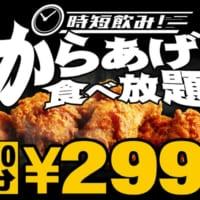 60分299円でからあげ食べ放題 TBI JAPANが運営す…