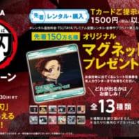 TSUTAYA「鬼滅の刃」キャンペーン第二弾開催 オリジナル…