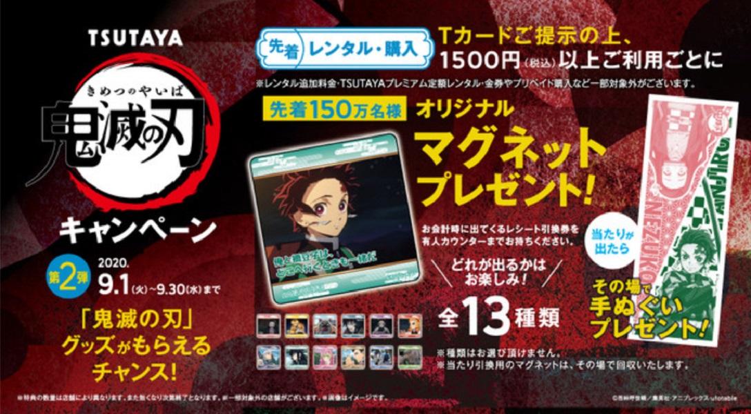 TSUTAYA「鬼滅の刃」キャンペーン第二弾開催 オリジナルマグネットや手ぬぐいをプレゼント