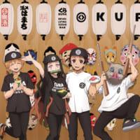 くら寿司で「鬼滅の刃」コラボ再び 9月4日から開催