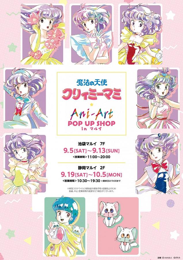 「魔法の天使 クリィミーマミ」のイベントが池袋&静岡のマルイで開催 新商品が多数登場