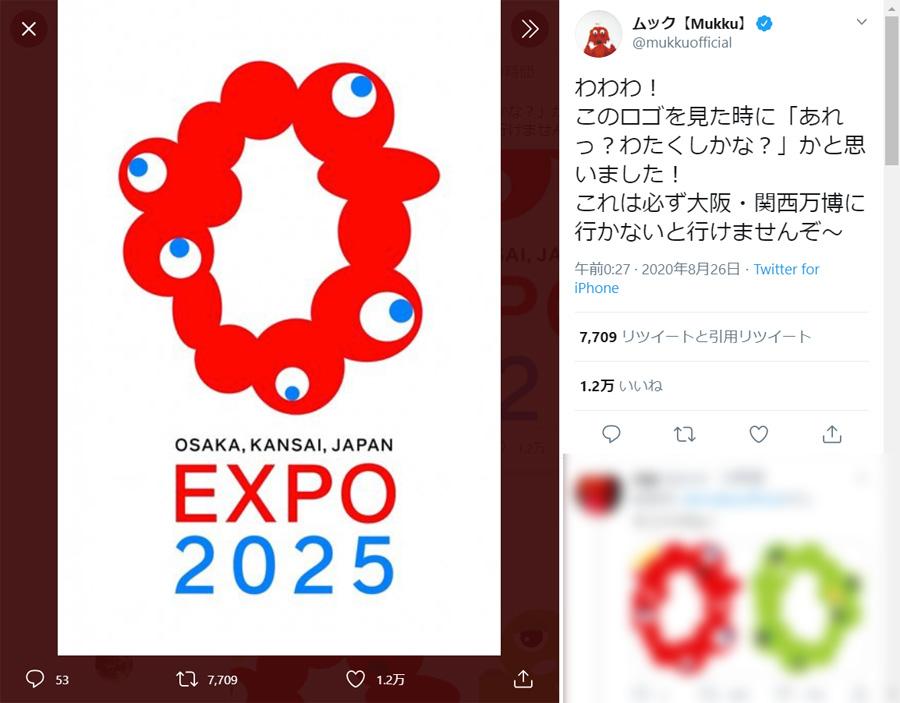 ムックの最終形態?大阪・関西万博のロゴマークに反応「わたくしかな?」