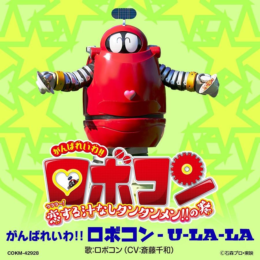 「ロボコン」豪華3枚組CDが発売へ 昭和~令和まで網羅