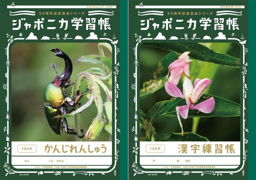 「ジャポニカ学習帳」の昆虫シリーズが復活!50周年記念し10種発売