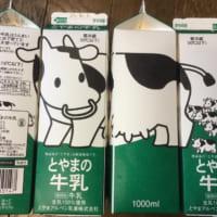 北陸富山で愛される「モーモー牛乳」のパッケージデザインが話題…