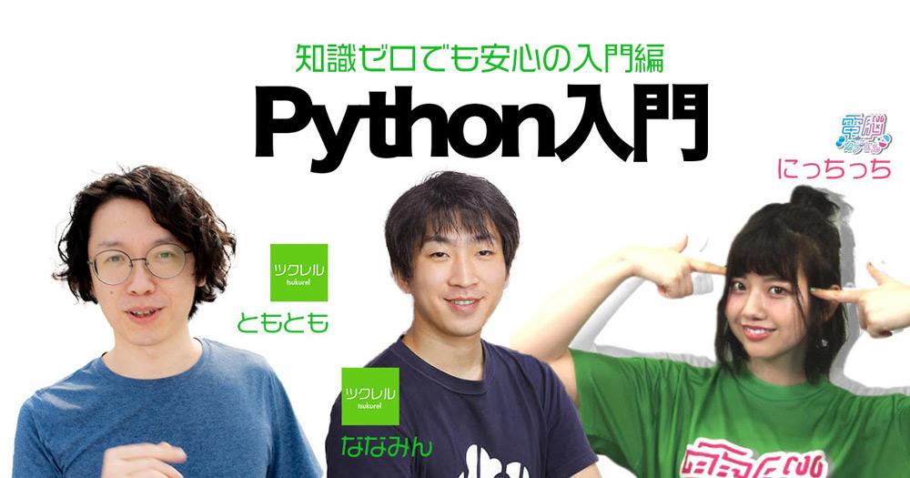 プログラマーアイドルだけどプログラミング未経験!のアイドルがPythonに挑戦する勉強会開催