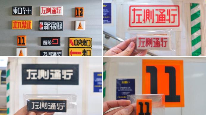 「修悦体発祥の地」変わりゆく新宿駅の思い出を語るサインクッキー