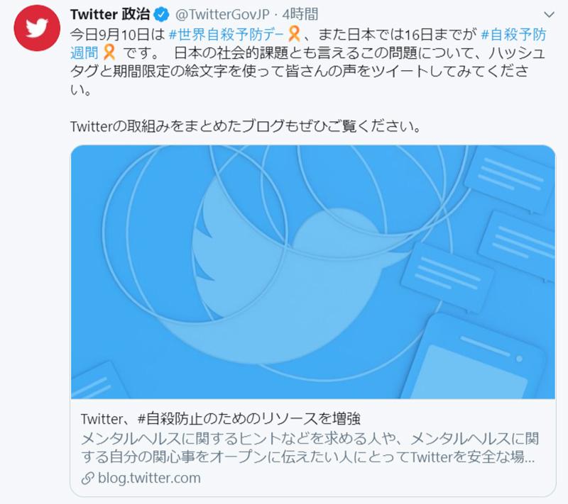 「#弱音を吐こう」Twitterが世界自殺予防デーにスペシャル絵文字を提供