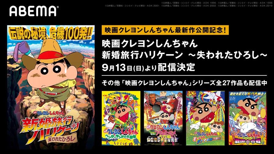 「映画クレヨンしんちゃん」過去の全27作品がABEMAで無料配信