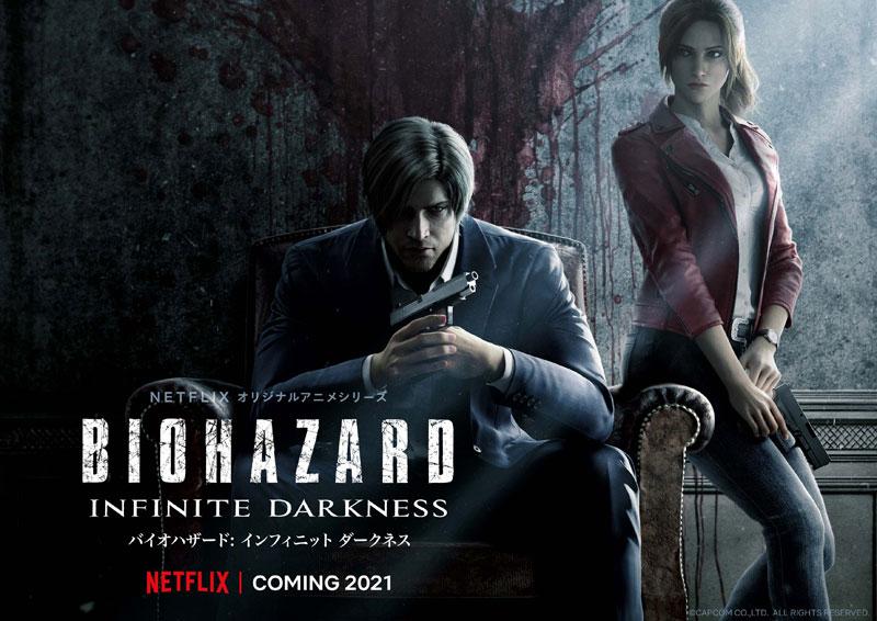 「バイオハザード」初の連続CGドラマシリーズ化 2021年にNetflixで配信