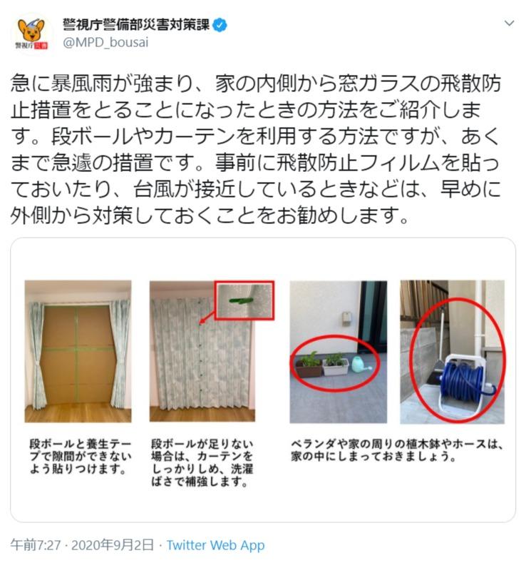 台風への窓の備え 警視庁警備部災害対策課が「急遽の措置」を紹介