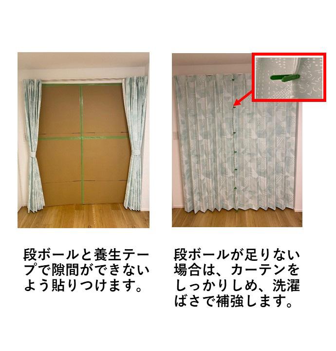 窓 ダンボール 台風