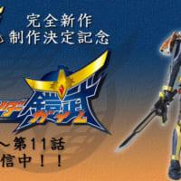 「鎧武外伝」5年ぶりの完全新作が決定 「仮面ライダー鎧武/ガ…