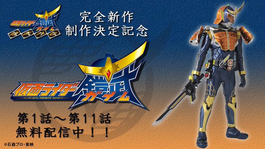 「鎧武外伝」5年ぶりの完全新作が決定 「仮面ライダー鎧武/ガイム」スピンオフシリーズ