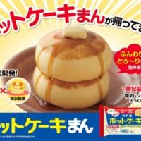 「ホットケーキまん」が帰ってきた!井村屋と森永製菓の人気コラ…
