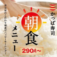 かっぱ寿司「朝食メニュー」の提供を愛知・岐阜全店舗に拡大