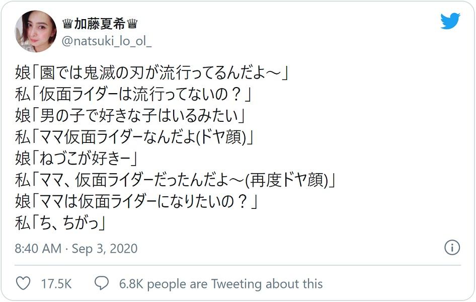 加藤夏希「ママは仮面ライダーだったんだよ」 娘に自慢するも興味もってもらえず