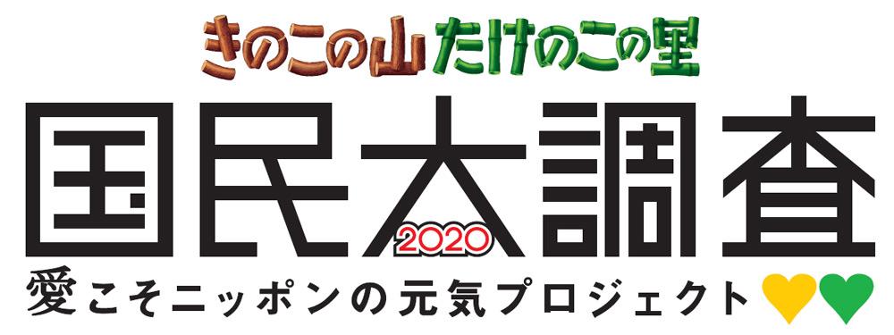 プロジェクトリーダーに松本潤が就任 愛を問う「きのこの山・たけのこの里 国民大調査2020」