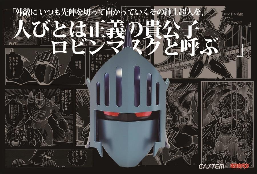 重さ7kgの1/1「ロビンマスク」 誕生日の9月18日に一般予約販売を開始