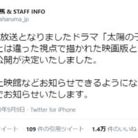 映画版「太陽の子」公開決定に三浦春馬ファン歓喜 感謝の言葉溢…
