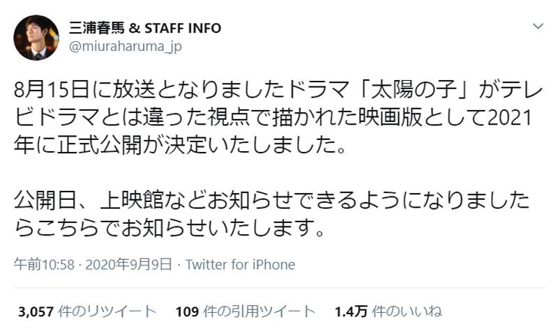 映画版「太陽の子」公開決定に三浦春馬ファン歓喜 感謝の言葉溢れる