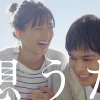 ついに夫婦に 北村匠海と石井杏奈のJT「想うた」シリーズ第6弾